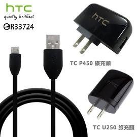 HTC TC U250/P450 原廠旅充組 J/ONE V/S710E/A6363/A6161/M7/M4/dual/Max/One S/ONE SC/ONE V/ONE X/P3470/P3651/P3702/Q/RadarC110E/G20 /G21/SV/T8698/Tattoo/Titan/Touch/HD/Pro /U/V/VC/Wildfire S