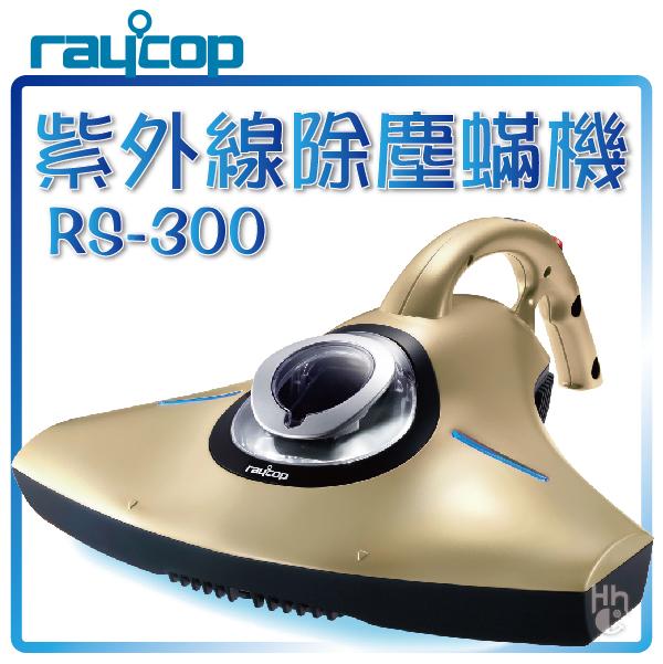 ➤買就送專用濾網【和信嘉】RAYCOP RS-300 紫外線除塵蟎機(香檳金) 吸塵器 殺菌 除蟎 抗過敏 RS300 公司貨 原廠保固一年