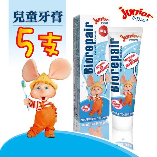 兒童(草莓)牙膏50ml x5【貝利達】義大利原裝進口