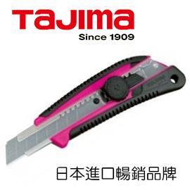 日本進口 TAJIMA田島 LC561WCL 螺旋固定式 粉彩美工刀  / 支 (顏色隨機出貨)