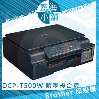Brother DCP-T500W 原廠大連供 五合一無線相片複合機★首創不佔空間的墨水「免外掛」設計★ 印表機