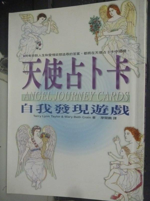 【書寶二手書T9/星相_JOM】天使占卜卡-自我發現遊戲_Terry Lynn Taylo