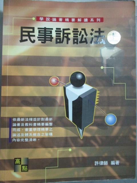 【書寶二手書T1/進修考試_YIR】民事訴訟法(上)_許律師