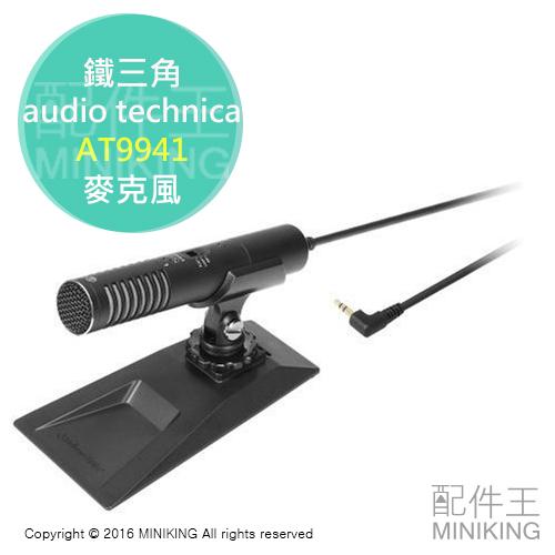 【配件王】 日本代購 audio technica 鐵三角 AT9941 槍型立體麥克風 高感度 指向性麥克風