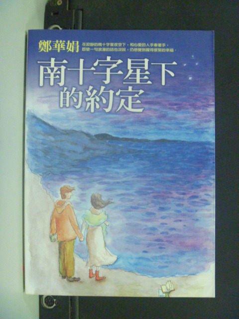 【書寶二手書T9/一般小說_GSR】南十字星下的約定_鄭華娟