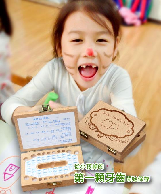 【彌月最佳禮】木製乳牙保存盒