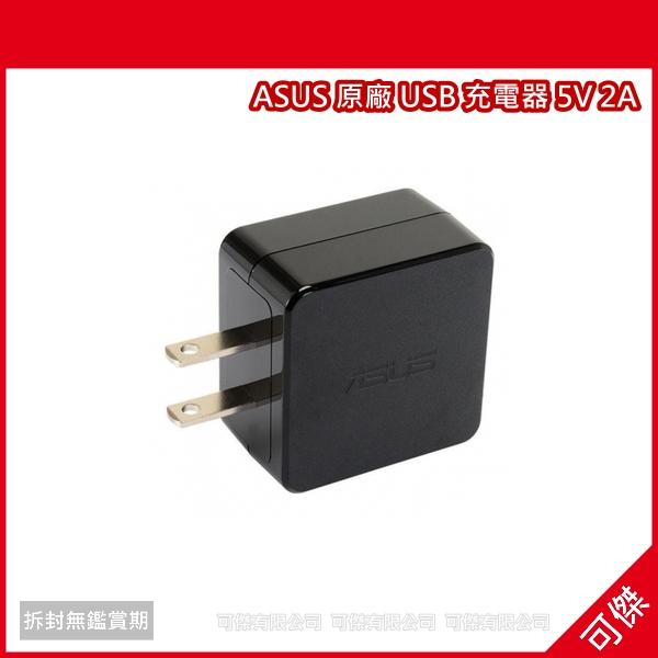 可傑  ASUS 原廠 USB 充電器 5V 2A 電流輸入 裸裝 可充電 平板 NOTE3 S5 S3 Z2 HTC 手機