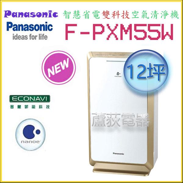 現貨【國際~蘆荻電器】全新13L【Panasonic nanoe+ECONAVI+HEPA 空氣清淨機】F-PXM55W另售F-VXH50W
