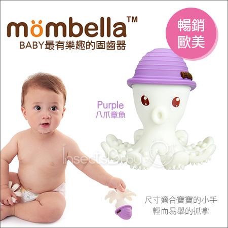 +蟲寶寶+【Mombella】超可愛!暢銷歐美 樂咬咬 立體章魚固齒器/戲水玩具-紫色《現+預》