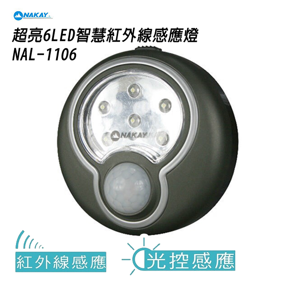 6LED 超亮 智慧紅外線感應燈 免插電 三段開關 人體紅外線感應 安全防盜緊急避難照明手電筒