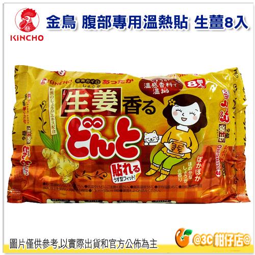 日本金鳥 KINCHO 腹部專用溫熱貼 生薑 可維持5小時 日本製 8枚入/包 生理期 露營 抗寒必備