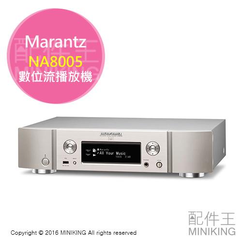 【配件王】代購 Marantz NA8005 網路音樂數位流播放機 網路擴大機 高音質 DSD USB-DAC 手機平板