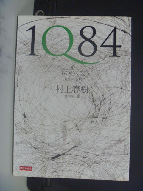 【書寶二手書T5/翻譯小說_GQA】1Q84 Book3_村上春樹, 賴明珠