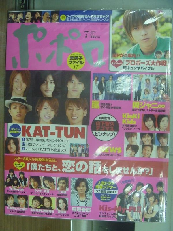 【書寶二手書T1/雜誌期刊_QNA】Popolo_2007/7_Kat-Tun等_日文雜誌