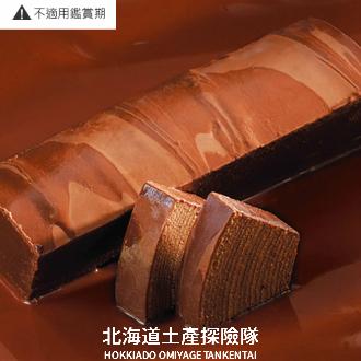 「日本直送美食」[柳月]  三方六年輪蛋糕  巧克力 ~ 北海道土產探險隊~