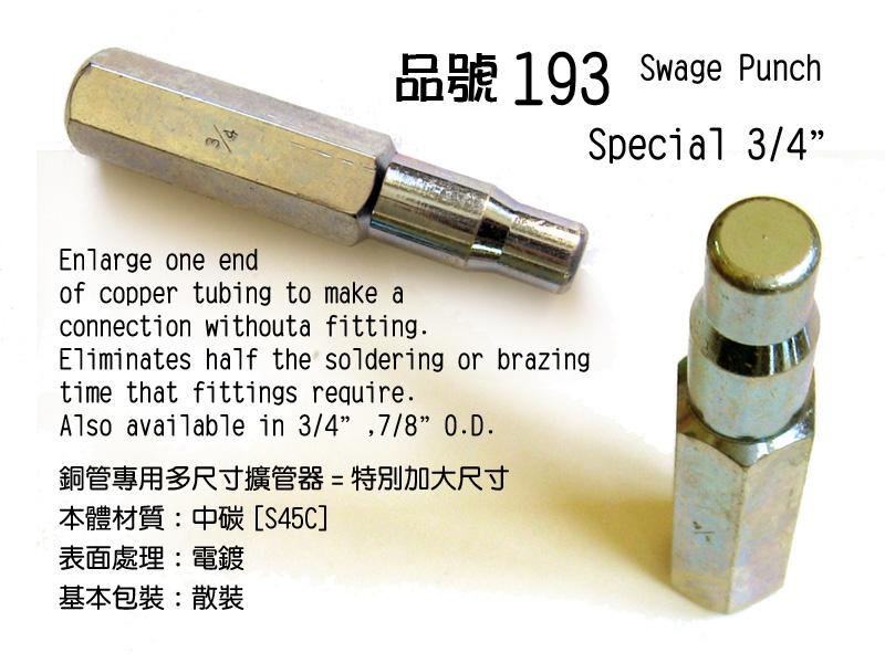 """[萊陽冷凍五金]冷煤 冷氣 [沖管器.沖管工具] Copper sizing Tools;產品代號:193-3/4"""""""
