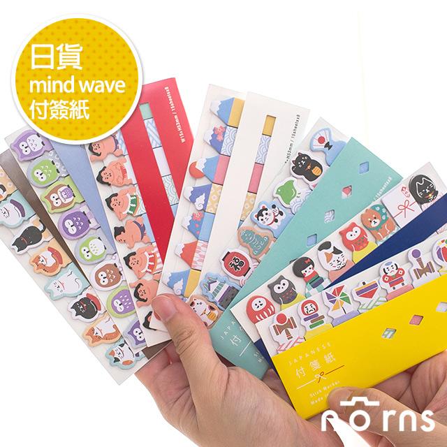 NORNS【日貨mind wave付簽紙】日本和風 書籤 標籤 貼紙 MEMO 便條紙 動物 富士山 壽司
