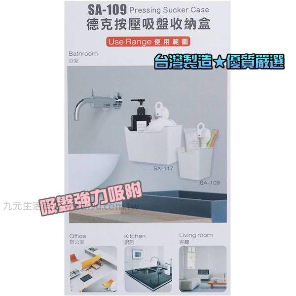 【九元生活百貨】聯府 SA-109 德克按壓吸盤收納盒/直型 置物架 SA109
