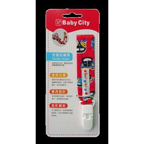 ★衛立兒生活館★Baby City 娃娃城 奶嘴帶/安撫奶嘴帶(紅色汽車)