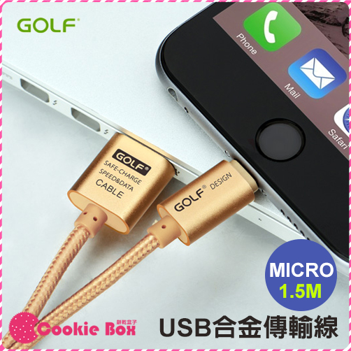 GOLF MICRO USB 合金 1.5M 傳輸線 充電線 2.1A 安卓 快速充電 尼龍 耐拉扯 *餅乾盒子*