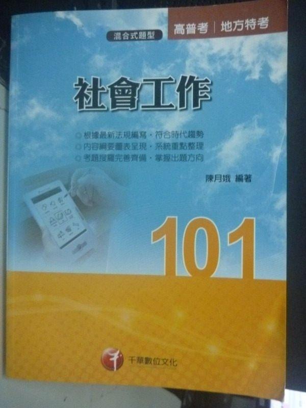 【書寶二手書T4/進修考試_ZDI】101高普地方-社會工作18/e_陳月娥_無光碟