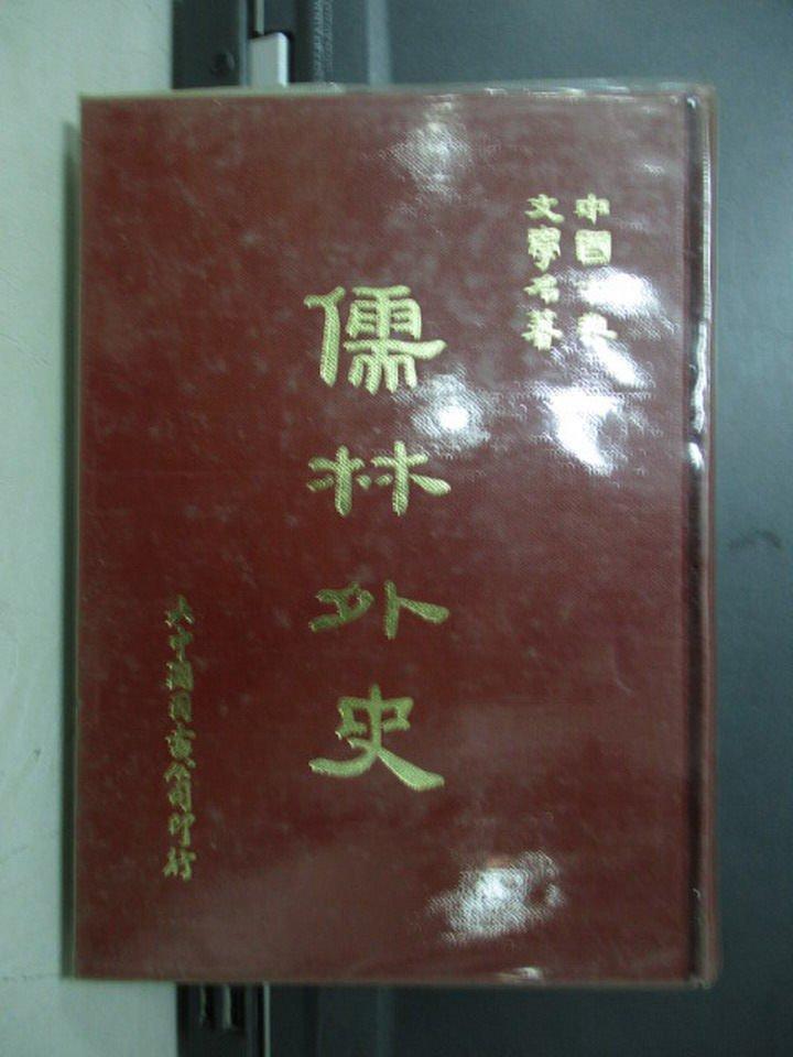 【書寶二手書T6/一般小說_NAU】儒林外史