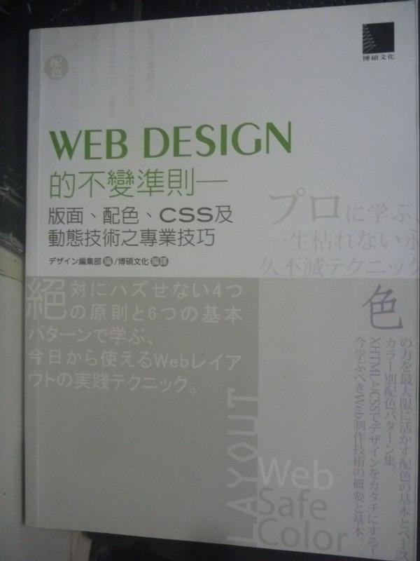 【書寶二手書T5/網路_ZCW】Web Design 的不變準則-版面、配色、CSS 及動態技術