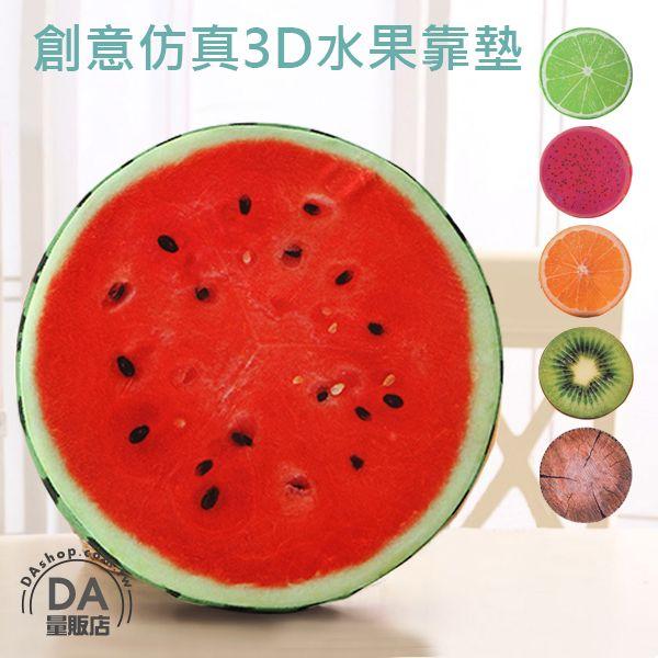 《DA量販店》聖誕禮物 創意 仿真 3D 西瓜 水果 坐墊 靠墊 抱枕 禮品 贈品 批發(V50-1573)