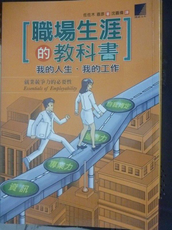 【書寶二手書T6/財經企管_IMV】職場生涯的教科書-我的人生、我的工作_佐佐木 直彥