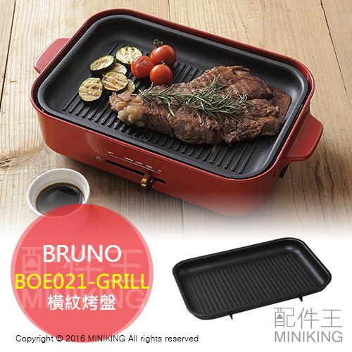 【配件王】現貨 BRUNO 烤盤 配件 BOE021 適用 BOE021-GRILL 橫紋烤盤 烤肉盤 牛排盤