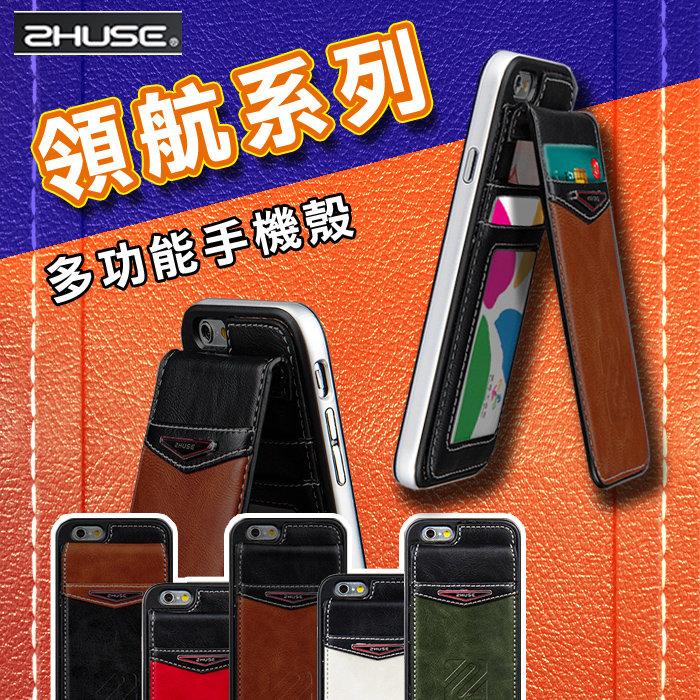 ZHUSE 領航系列 5.5吋 iPhone 6/6S PLUS I6+ IP6+ 保護套/手機皮套/背蓋/支架/手機殼/卡片收納/名片夾/悠遊卡/信用卡/感應卡/門卡
