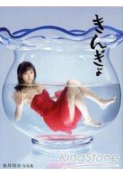金魚-AKB48松井玲奈寫真集附海報