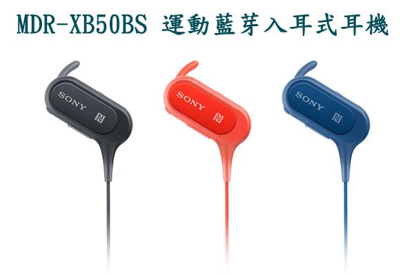■24期零利率■SONY MDR-XB50BS 運動藍芽入耳式耳機