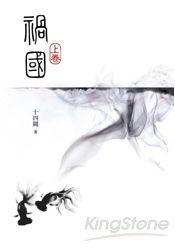 禍國(上)