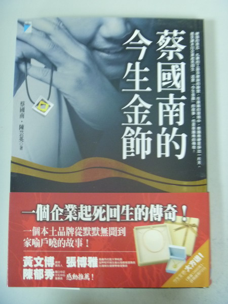 【書寶二手書T5/財經企管_IBD】蔡國南的今生金飾_蔡國南∕陳芸英