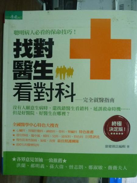 【書寶二手書T8/養生_QGU】找對醫生看對科_康健雜誌