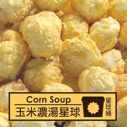 星球工坊 爆米花 - 玉米濃湯 220g 星球桶 排隊美食 球型爆米花 美式爆米花