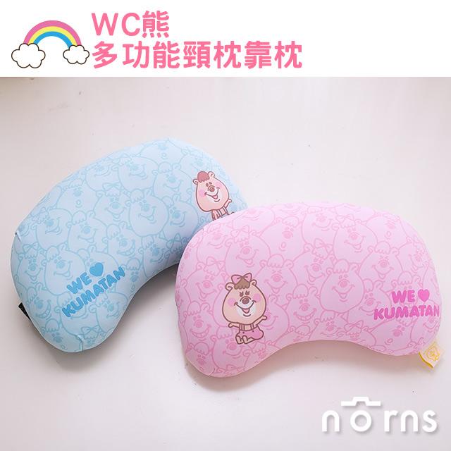 NORNS【WC熊 多功能頸枕靠枕】涼感布 可車用 腰靠墊 枕頭抱枕 正版KUMATAN