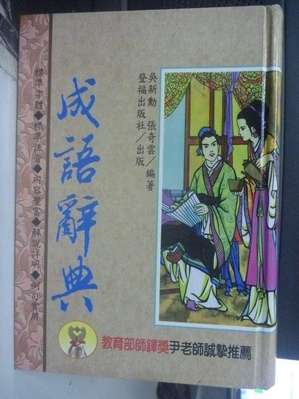 【書寶二手書T7/字典_LMC】成語辭典_原價450