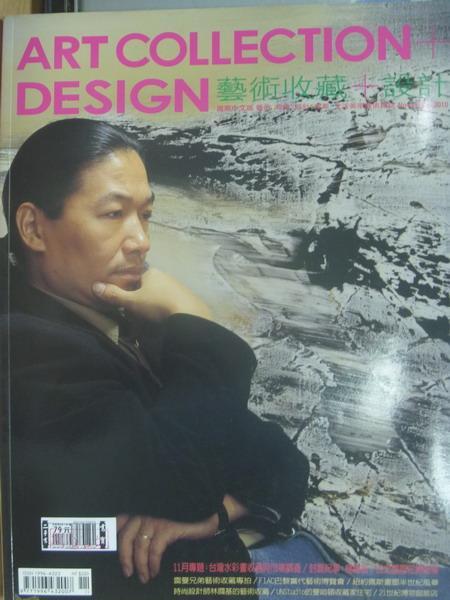 【書寶二手書T3/雜誌期刊_XGW】藝術收藏+設計_2010/11_CSI在故宮等
