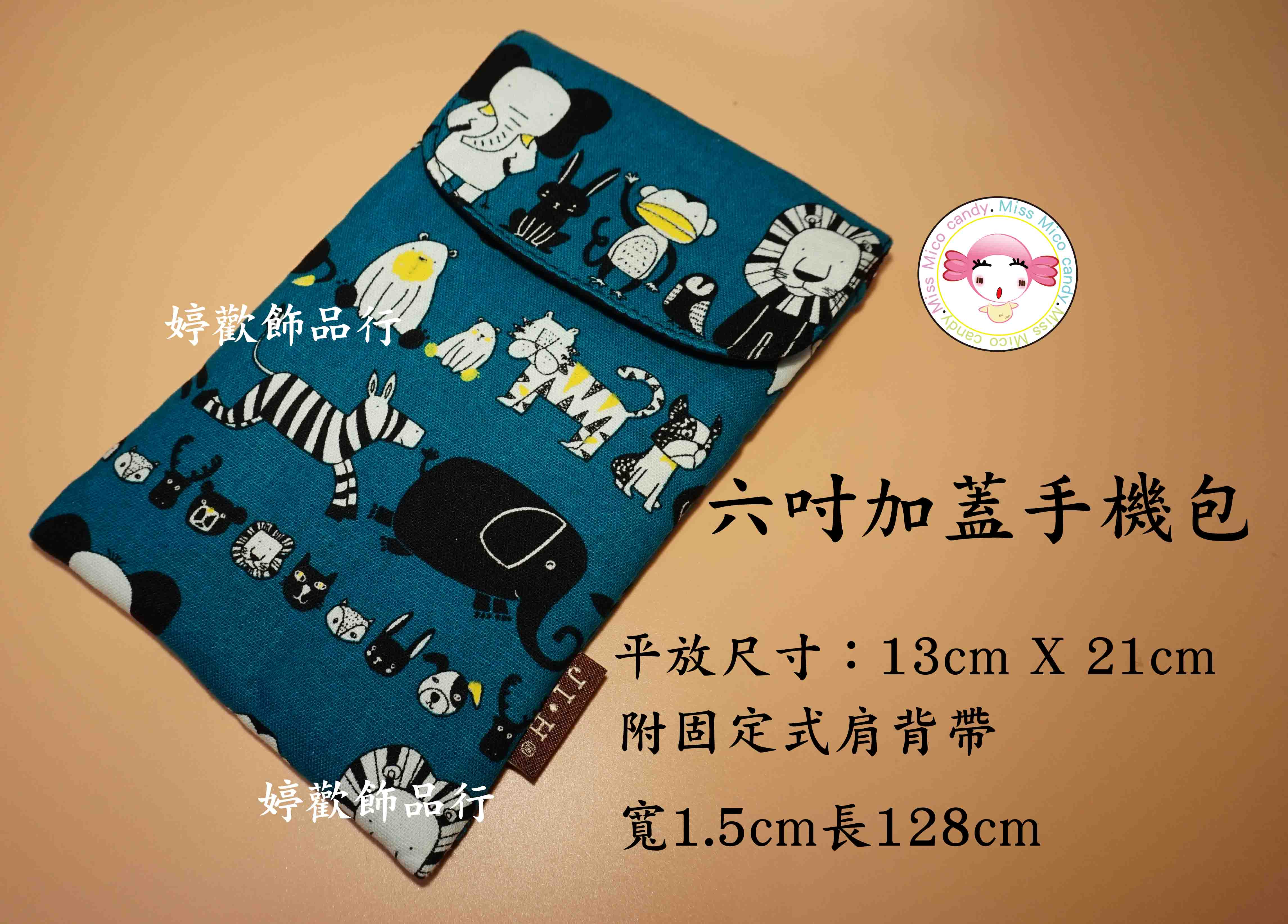 6吋加蓋側背手機袋 相機包『casio zr.phone . HTC . Samsung . 小米機.sony』/動物園