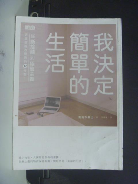 【書寶二手書T1/心靈成長_KEY】我決定簡單的生活_佐佐木典士