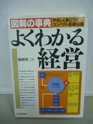 【書寶二手書T9/原文書_MSI】圖解百科辭典_簡單易懂的經營_飯野啟二
