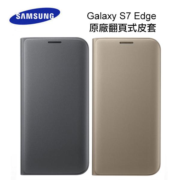 【原廠精品】SAMSUNG  Galaxy S7 Edge / G9350  原廠翻頁式皮套