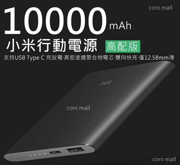 【coni shop】小米10000mAh高配版原裝正品行動電源 贈保護套(買賣留言板備註顏色) 帶防偽標籤 保固一年