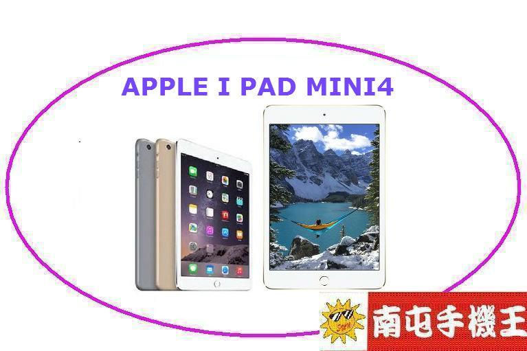 ←南屯手機王→ APPLE I PAD MINI4 32G WIFI版【宅配免運費】