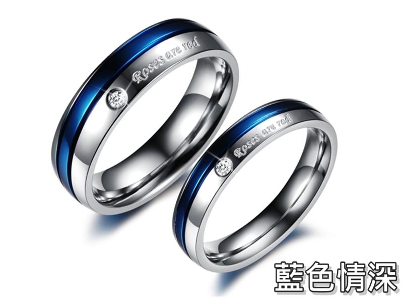 《316小舖》【C44】(316L鈦鋼戒指-藍色情深-單件價 /戀人對戒/造型對戒/日本對戒/日韓對戒/母親節禮物/情人戒指/戀人戒指)