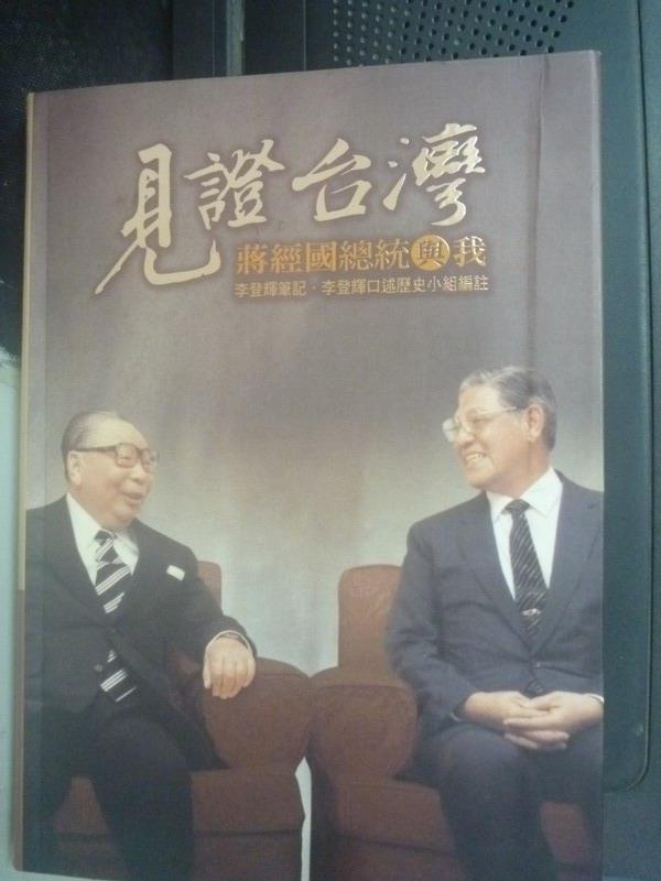 【書寶二手書T1/政治_LHD】見證台灣-蔣經國總統與我_原價400_李登輝