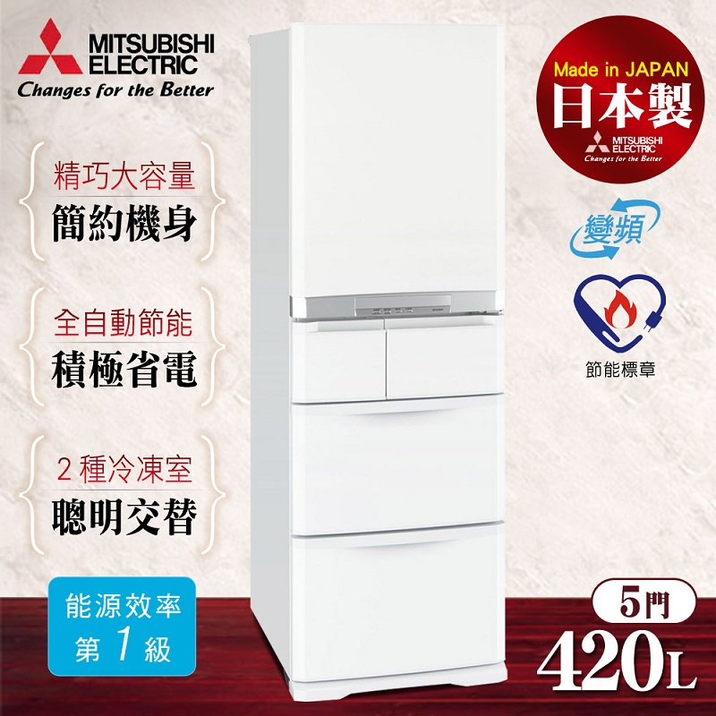【MITSUBISHI 三菱】日本原裝進口420L。5門變頻電冰箱/簡約白(MR-B42T)