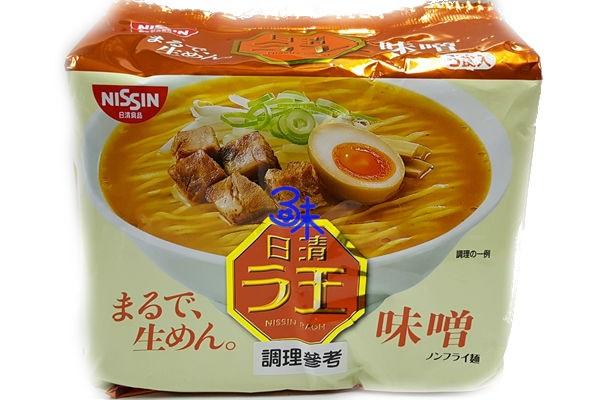 (日本) NISSIN 日清拉王 味增拉麵 ( 日清ラ王拉王拉麵)  1袋 105 公克 (5袋入) 特價 183 元【 4902105107010 】